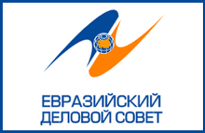 Евразийский деловой совет