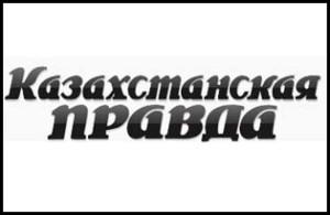 Казахстанская правда