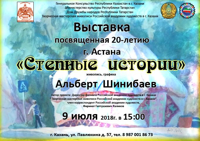 Дом Дружбы приглашает познакомиться со степями Казахстана