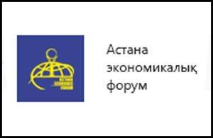 Астана экономикалық форум