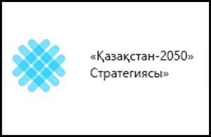 """""""Қазақстан-2050″ Стратегиясе"""""""