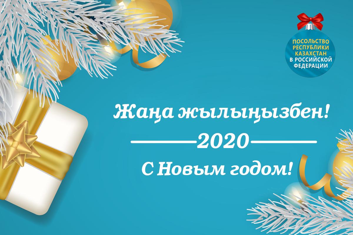 Поздравление Посольства с Новым годом
