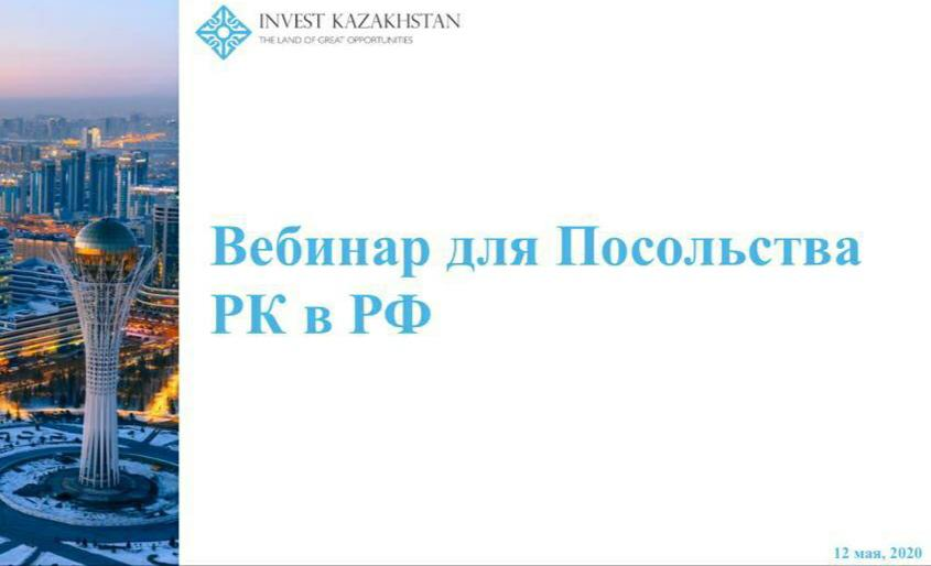 Эксперты обсудили господдержку инвестиционной деятельности в Казахстане