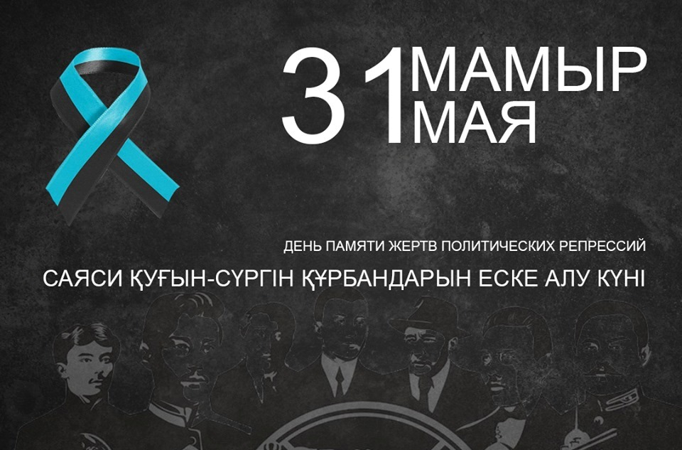 Казахстан отмечает День памяти жертв политических репрессий