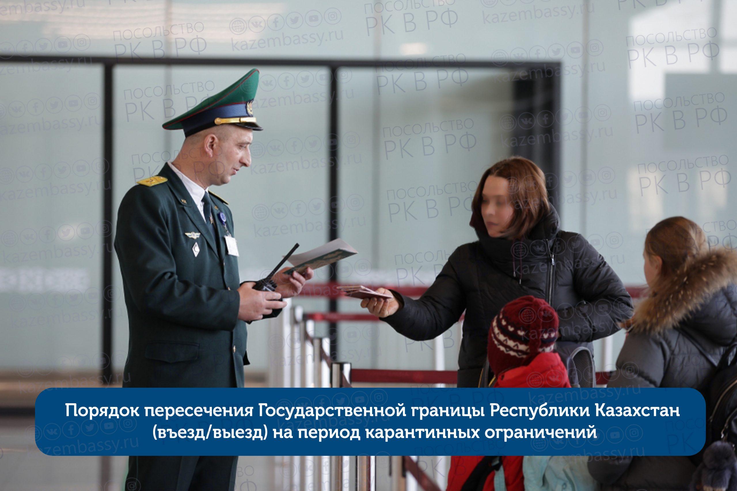 Порядок пересечения Государственной границы Республики Казахстан на период карантинных ограничений