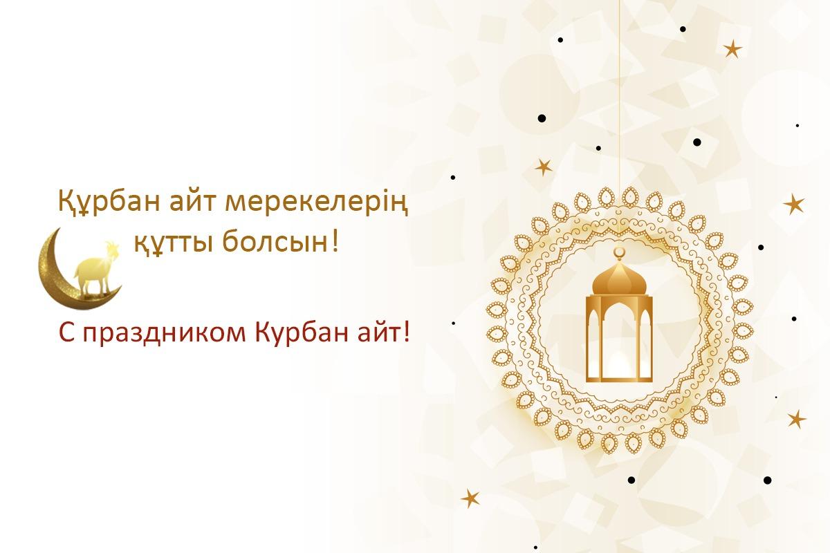 Поздравление с праздником Курбан айт
