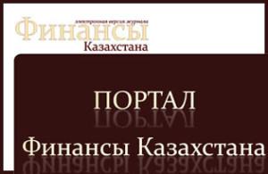 Портал финансы Казахстана