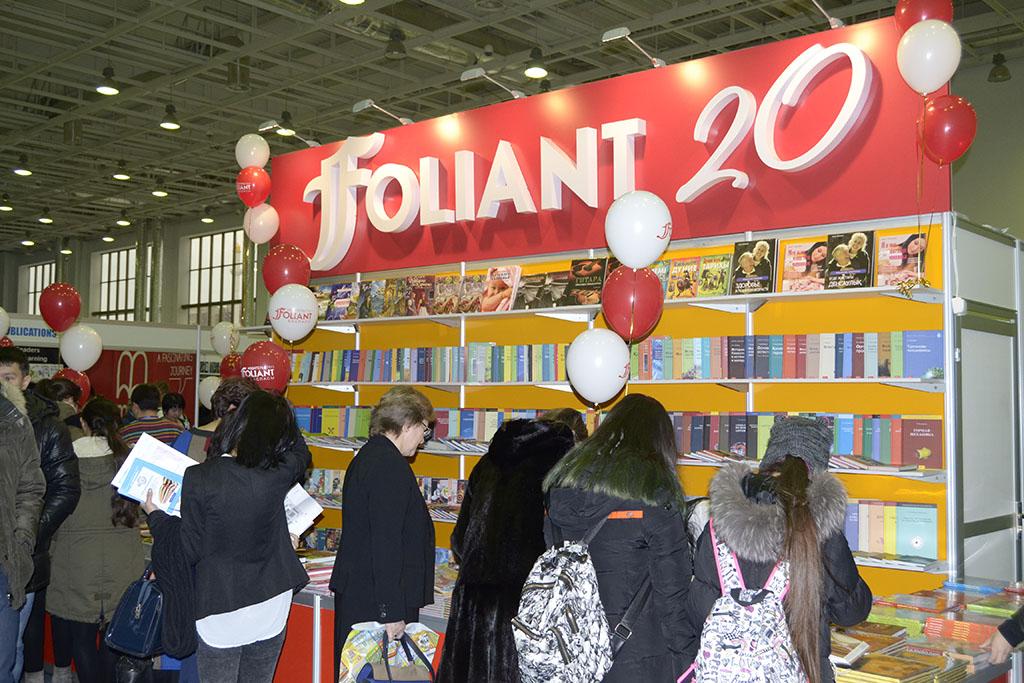 III Евразийская Международная книжная выставка-ярмарка «Eurasian Book Fair»