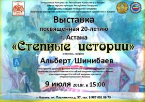 Выставка, посвященная 20-летию г. Астаны