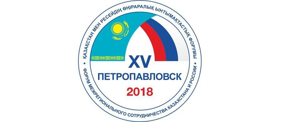 Петропавловск готовится к XV Форуму межрегионального сотрудничества РК и РФ