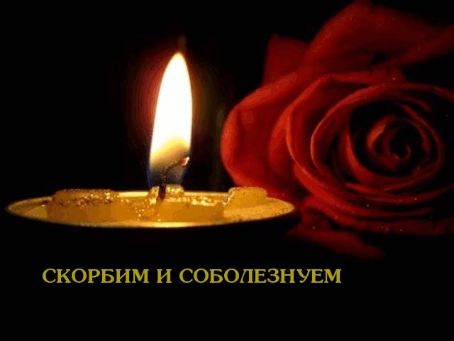 Соболезнование Посольства в связи с трагедией в Магнитогорске
