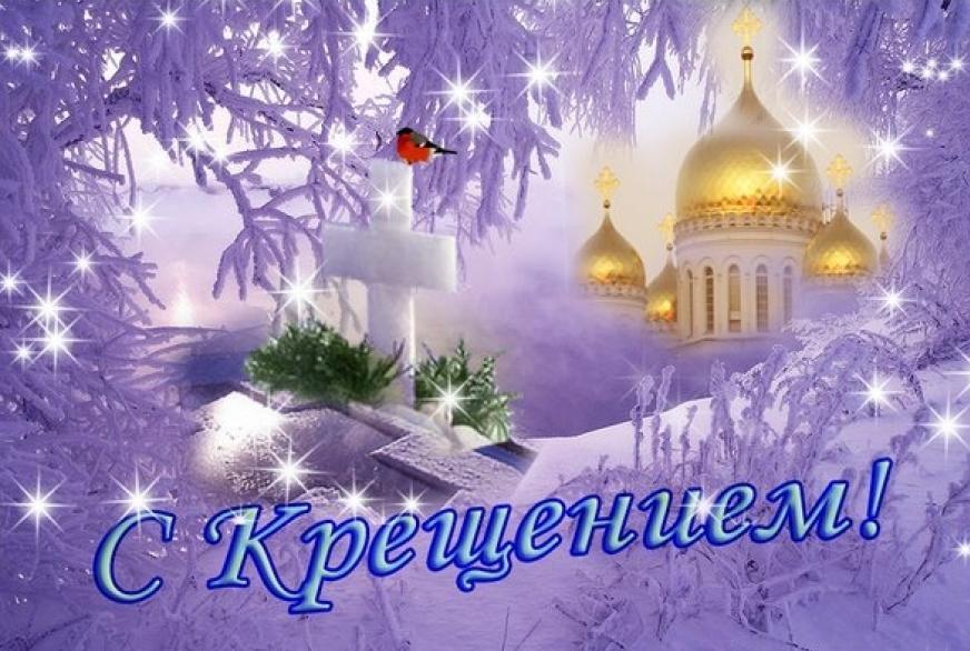 Поздравление с праздником Крещения Господня