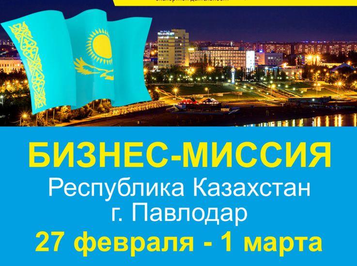 Омский бизнес укрепляет связи с Павлодаром