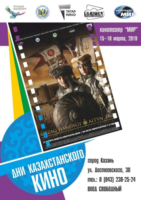 Дни Казахстанского кино пройдут в Казани