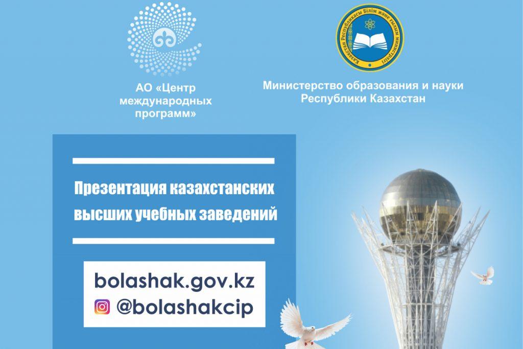 С 15 по 24 апреля пройдёт презентация казахстанских вузов в 8 городах России
