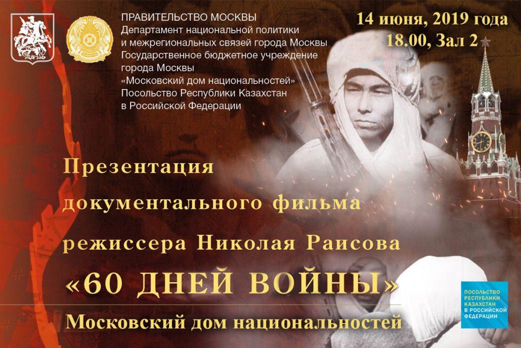 В столице РФ покажут фильм о подвиге казахстанцев при обороне Москвы
