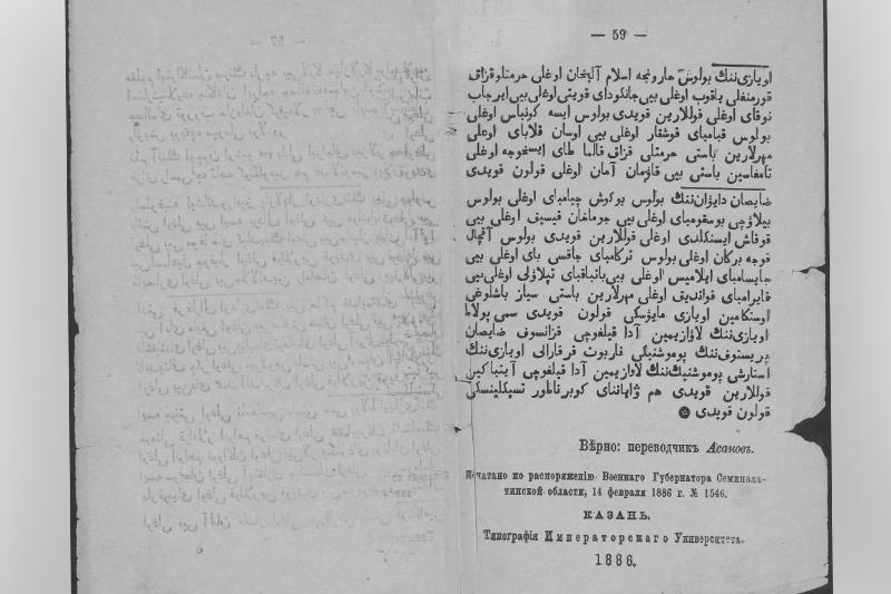 В Казани найден составленный Абаем Карамолинский устав