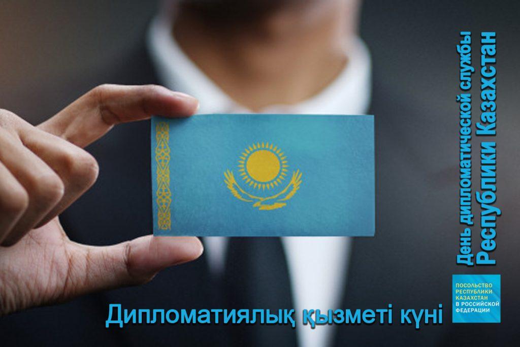 Бүгін қазақстандық дипломаттар өздерінің кәсіби мерекелерін атап өтуде