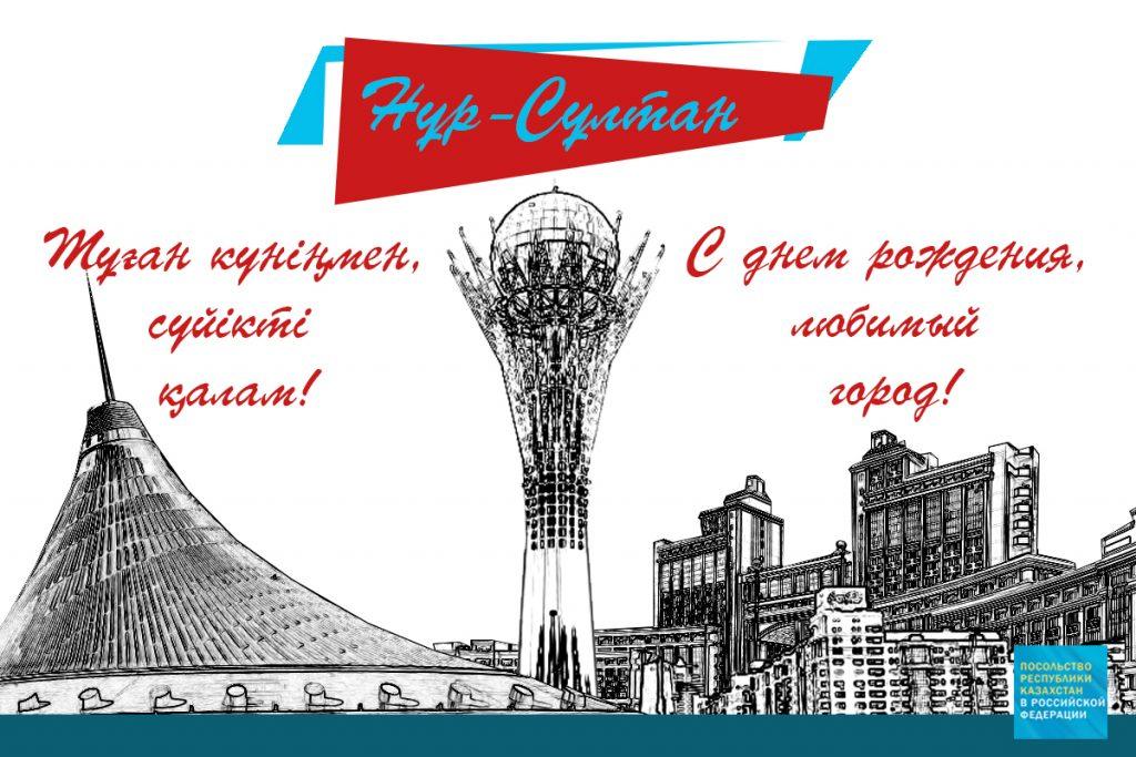 Поздравляем с Днём столицы!