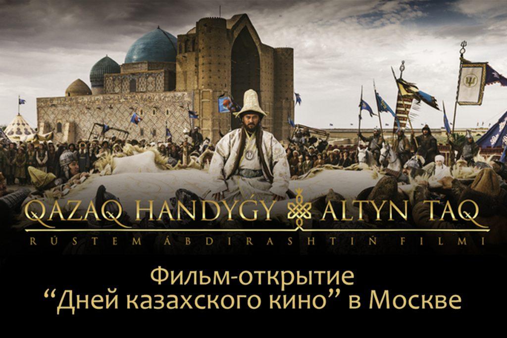 С 8 по 11 сентября пройдут показы казахстанских фильмов в Москве