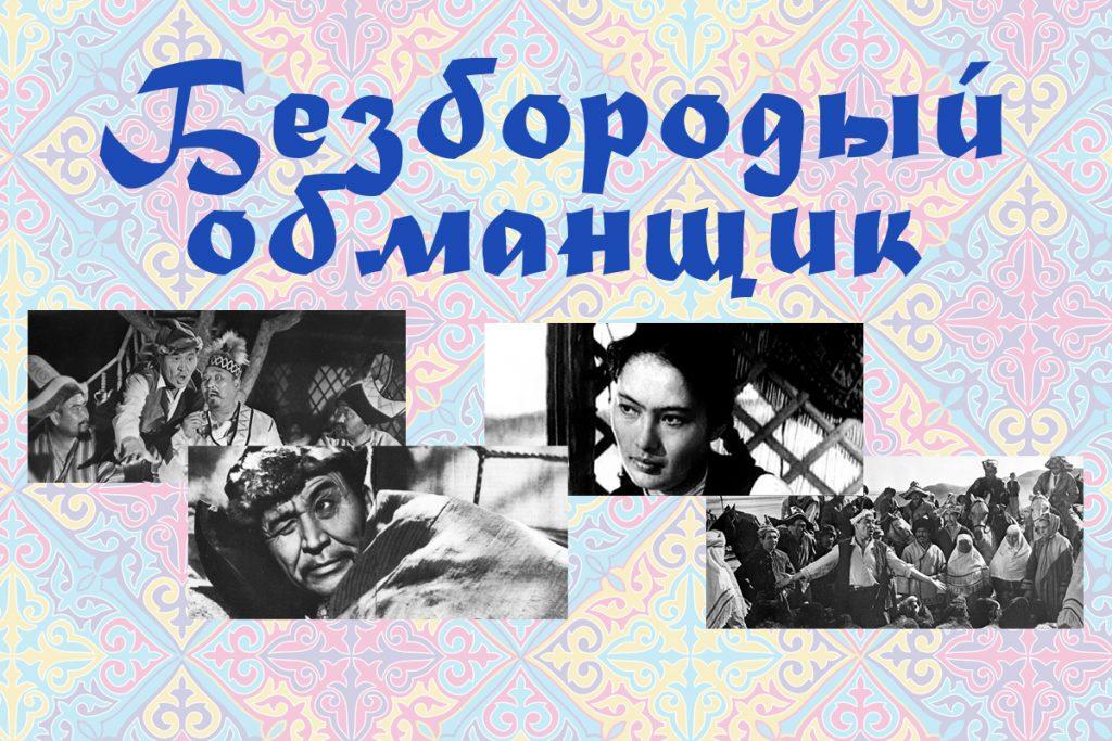 «Безбородый обманщик» ждёт своих зрителей: В Москве продолжаются показы казахских фильмовv