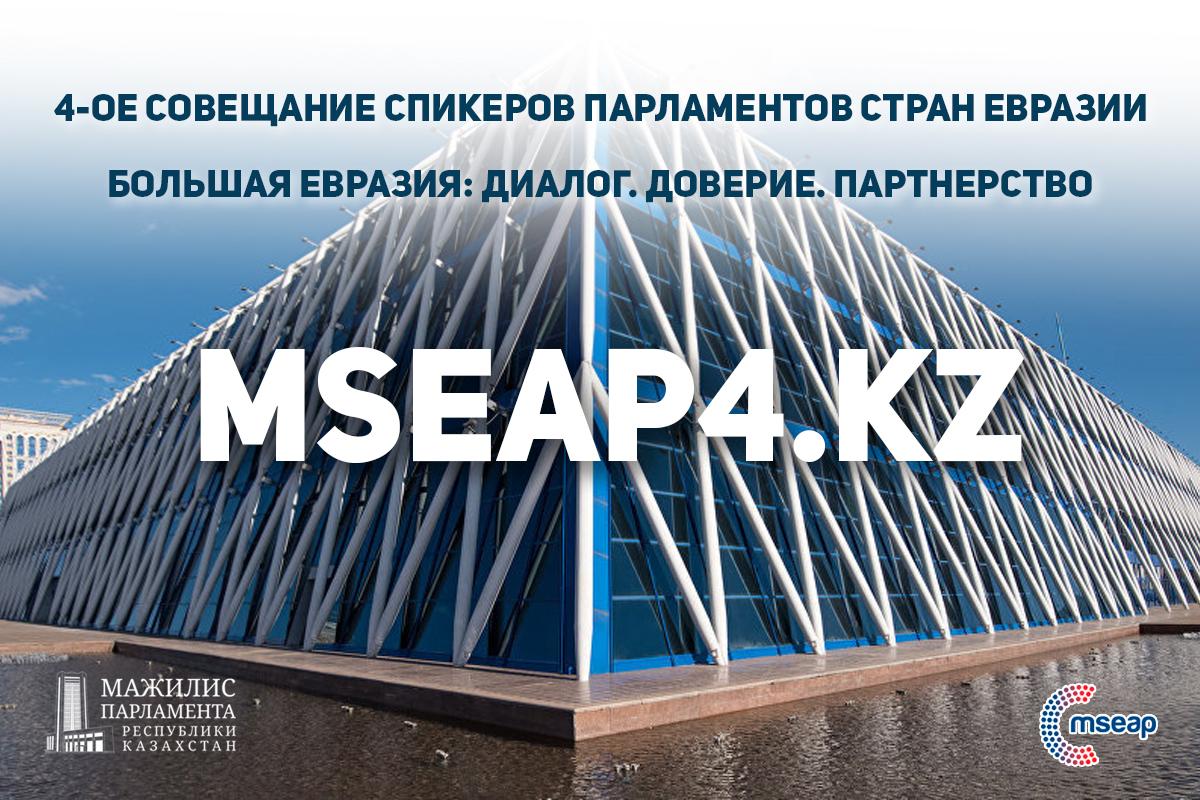 Парламентарии стран Европы и Азии соберутся в сентябре в городе Нур-Султане на Четвертое Совещание спикеров