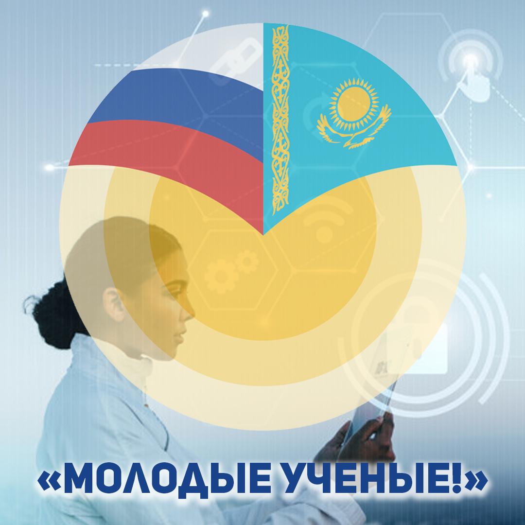 В Москве состоится Российско-Казахстанский молодежный форум «Молодые ученые!»