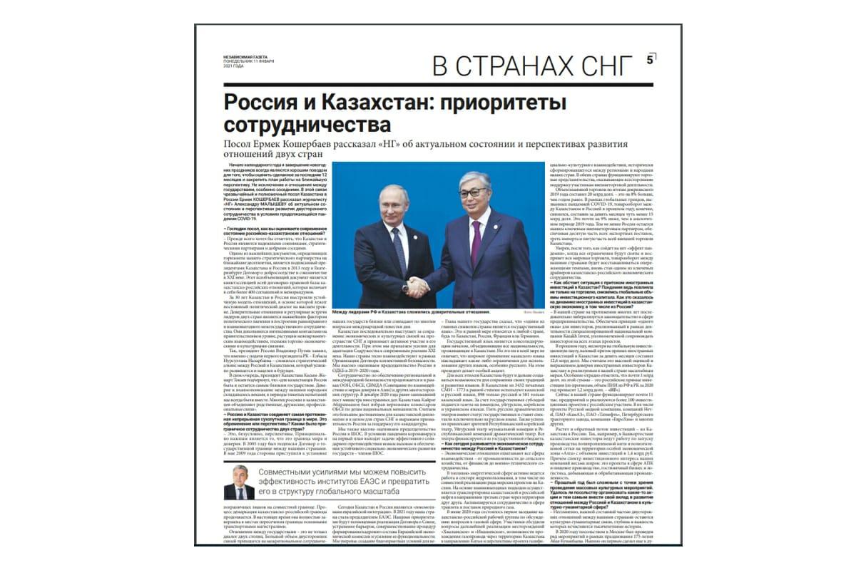 Россия и Казахстан: приоритеты сотрудничества