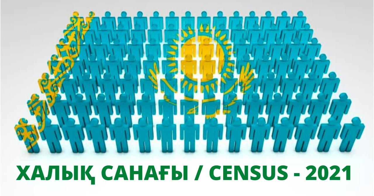 О проведении национальной переписи населения в Республике Казахстан