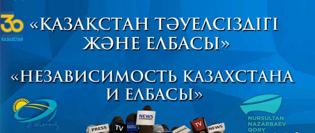 Елбасы кітапханасы және Нұрсұлтан Назарбаев қоры журналистерге арналған «Қазақстан Тәуелсіздігі және Елбасы» конкурсын жариялайды